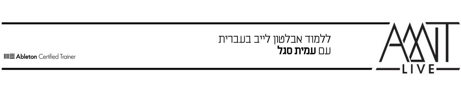 ללמוד אבלטון לייב בעברית בהנחיית עמית סגל